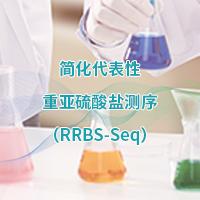 简化甲基化测序(RRBS/dRRBS)