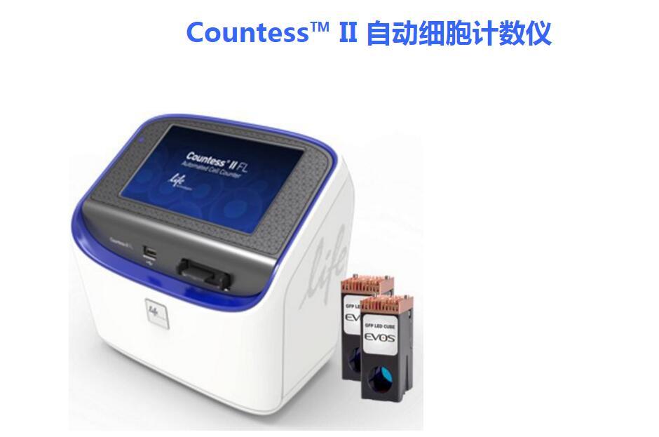 价格2.6wThermo赛默飞CountessII/CountessIIFL自动荧光细胞计数仪现货总代理