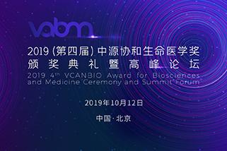 2019 中源协和生命医学奖颁奖典礼