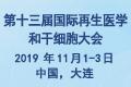2019 第十三届国际再生医学和干细胞大会