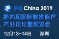 P4 China 2019 第四届国际精准医疗产业论坛暨展览会