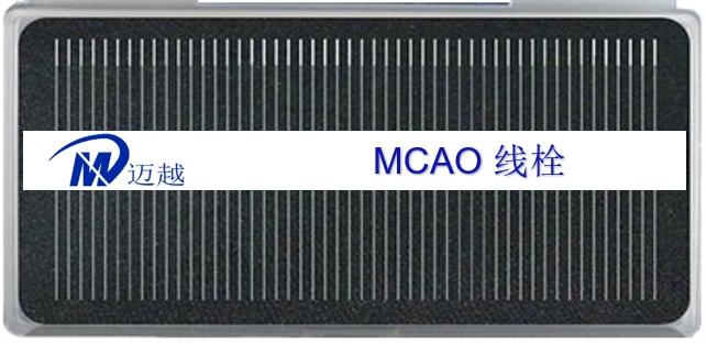 MCAO线栓