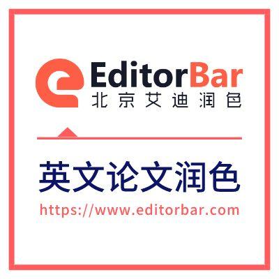 SCI英文论文润色|欧美母语编辑