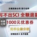 生信SCI框架