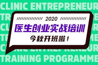 12000创业医生的选择