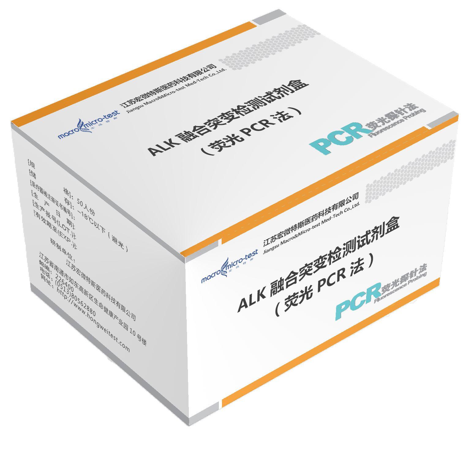 ALK融合突变检测试剂盒(荧光PCR法)