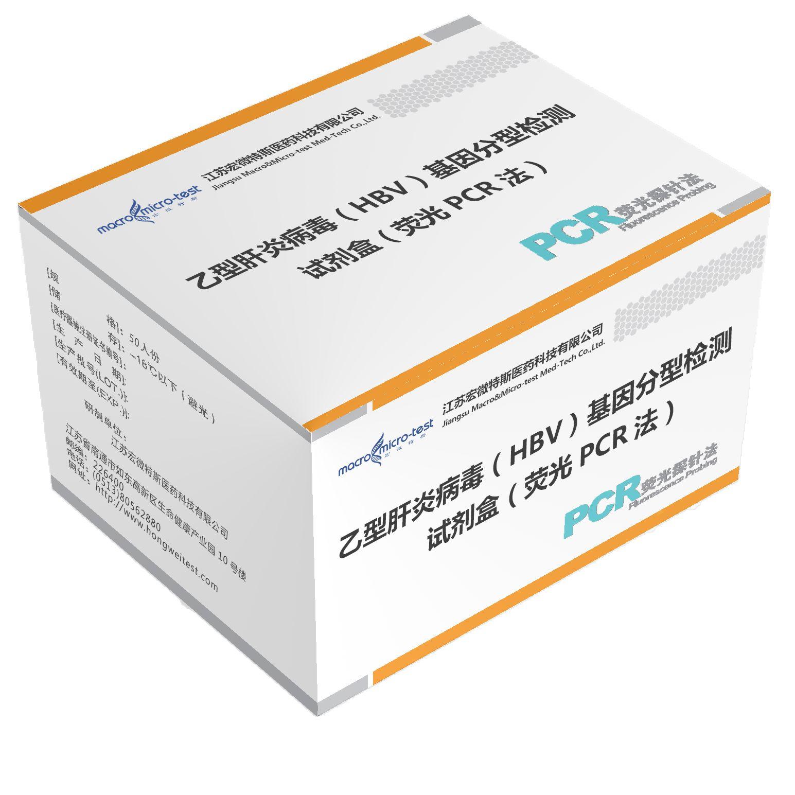 乙型肝炎病毒(HBV)基因分型检测试剂盒(荧光PCR法)