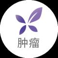 丁香园肿瘤频道