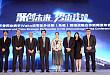 天普药业与 wako 合作进军中国体外诊断(免疫)领域