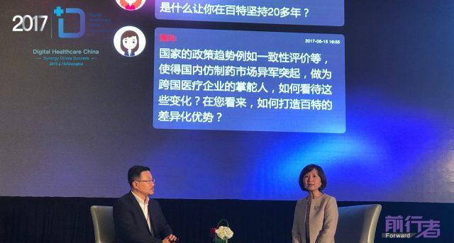 移动医疗--丁香园李天天「对话」百特大中华区总裁徐润红