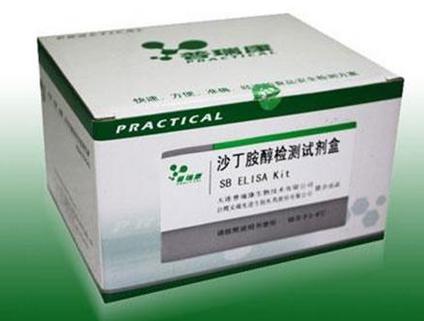 5-HIAA试剂盒