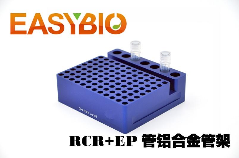 EP管+PCR 铝合金管架