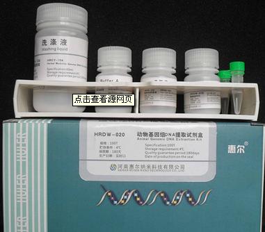 IGFBP3试剂盒