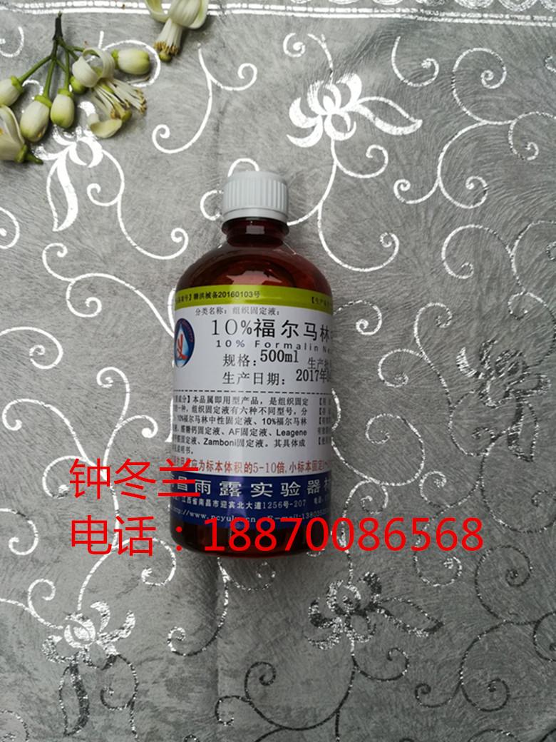 南昌雨露特价10%福尔马林中性固定液组织标本固定液防腐剂