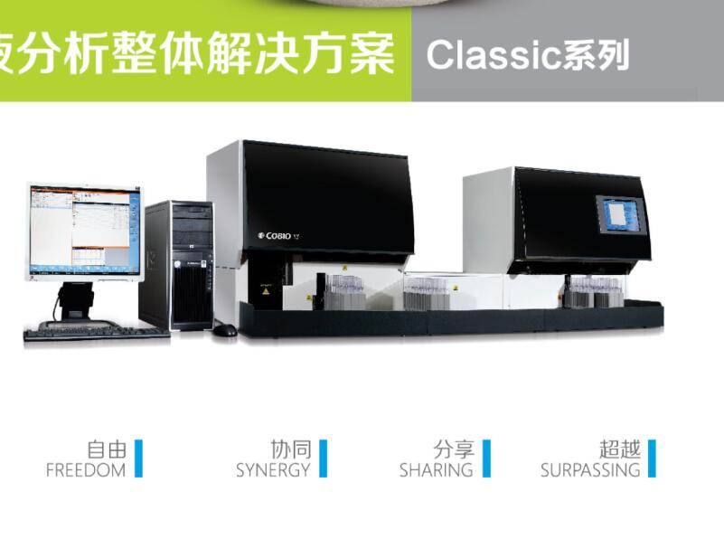 XL型科宝尿液生化分析仪