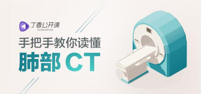 医学时间APP首页大图展示-肺部CT.jpg