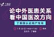 丁香园认证用户首届线下沙龙活动·杭州站
