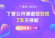 丁香园17周年庆,公开课狂欢7天不停歇