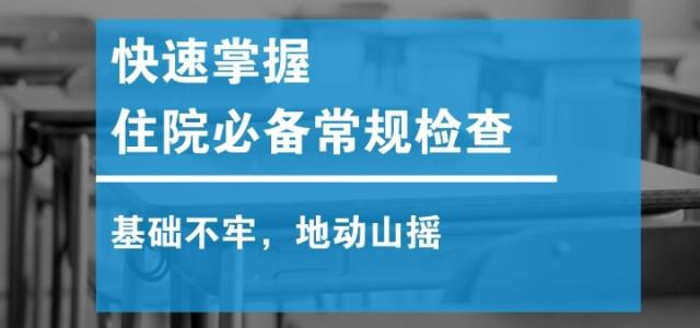 住院医学时间 系列课程_副本.jpg
