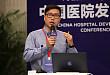 院长揭秘丨郑华婴谈二级医院用人之道与中高级人才激励方案