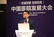 院长揭秘丨崔玉涛谈从医疗自媒体到医院品牌创新之路