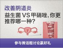 改善阴道炎,你更推荐哪一种?  益生菌 VS 甲硝唑