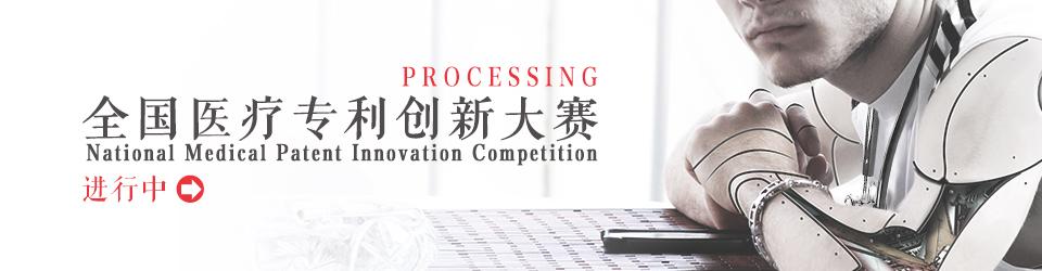 创迈:创新医疗专利大赛正在进行中