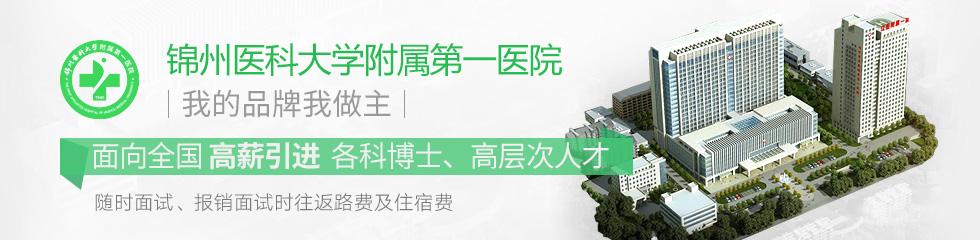 锦州医科大学附属第一医院招聘专题