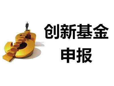 88必发com_基金课题申请