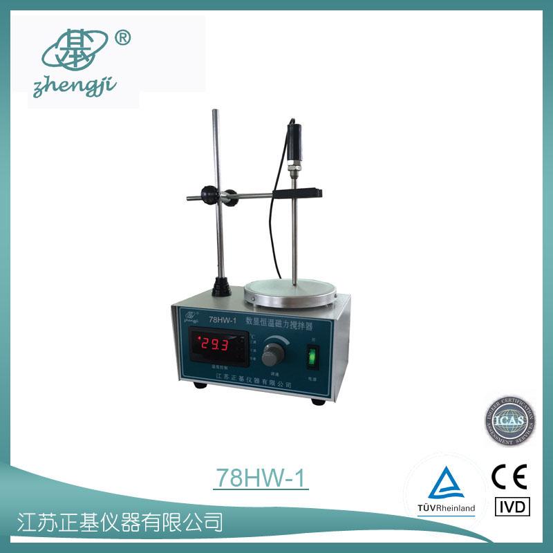江苏正基仪器--数显恒温磁力加热搅拌器 78HW-1