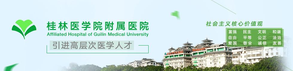 桂林医学院附属医院招聘专题