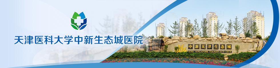 天津医科大学中新生态城医院招聘专题