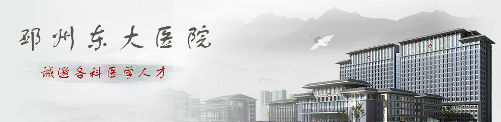 邳州东大医院招聘专题