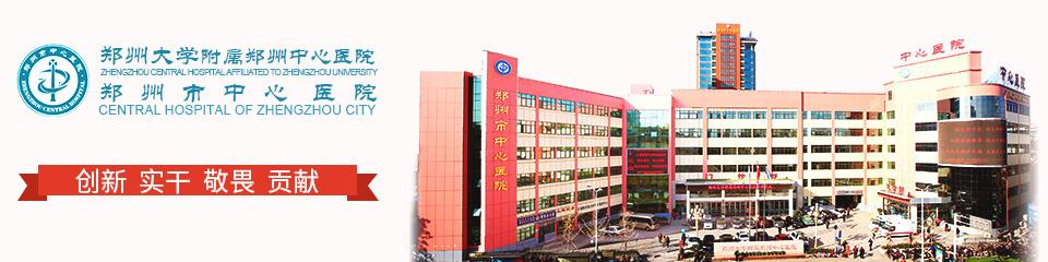 郑州大学附属郑州中心医院(郑州市中心医院)招聘专题