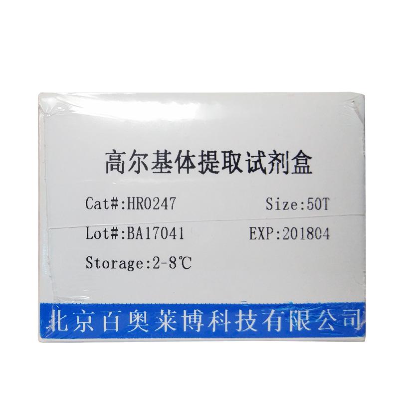北京质粒小量抽提试剂盒现货
