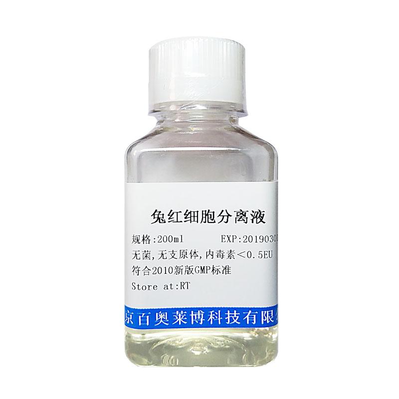 北京无菌山梨醇-磷酸盐溶液(pH7.5)报价