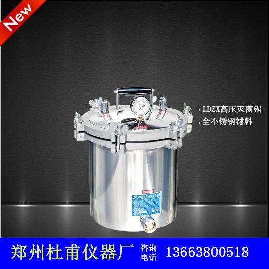 手提式不锈钢高压灭菌锅 立式蒸汽医用消毒锅灭菌器