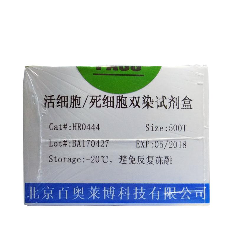 北京新型超灵敏ECL检测试剂盒品牌