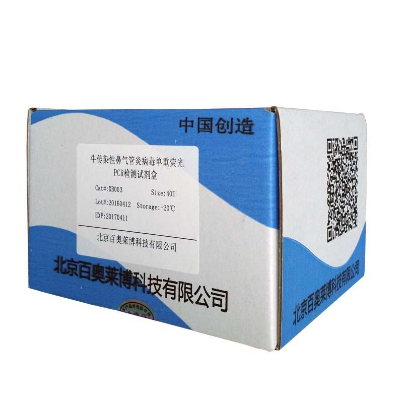 北京端粒酶重复片段扩增试剂盒厂商