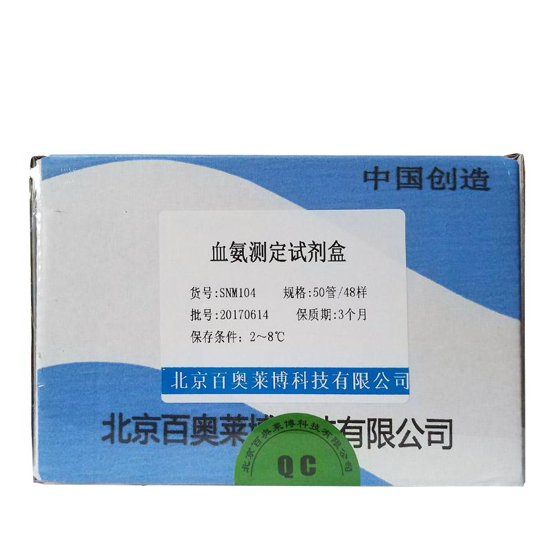 北京HR0344型BCIP/NBT显色试剂盒说明书