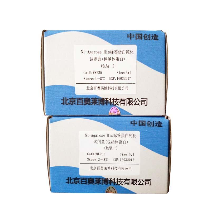 北京革兰氏阴性菌蛋白提取试剂盒厂家