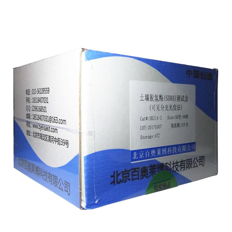 5´-核苷酸酶(5´-NT)检测试剂盒(钼蓝微板法)哪里卖