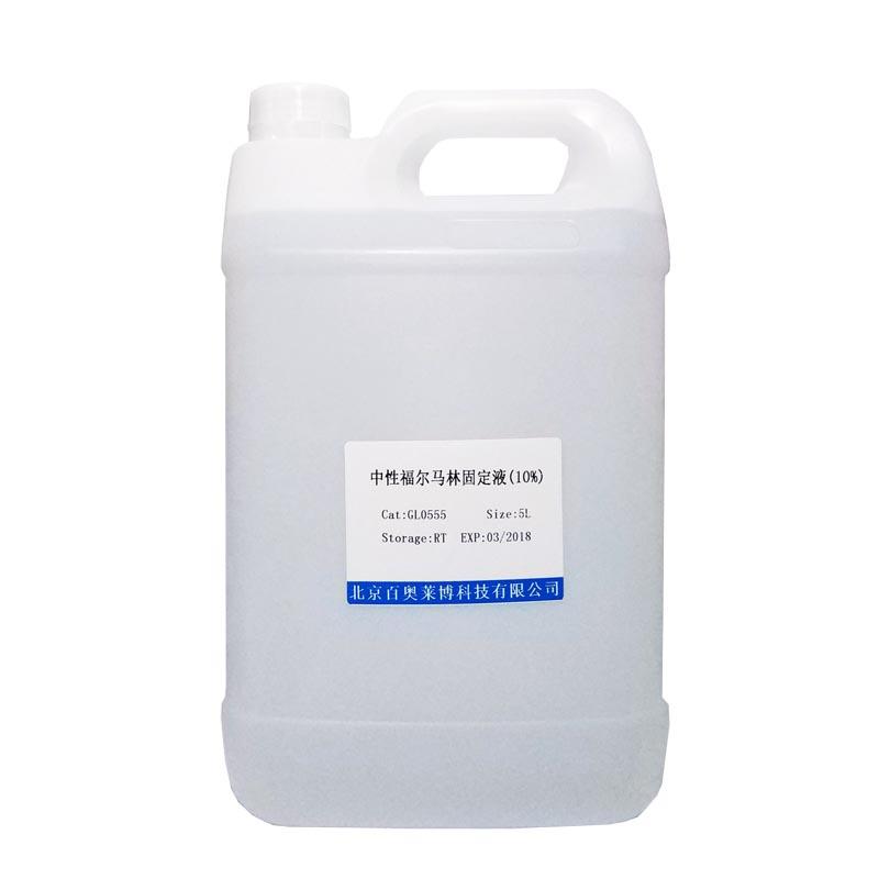 GL1266型DTT-PBS溶液(10mmol/L)厂家