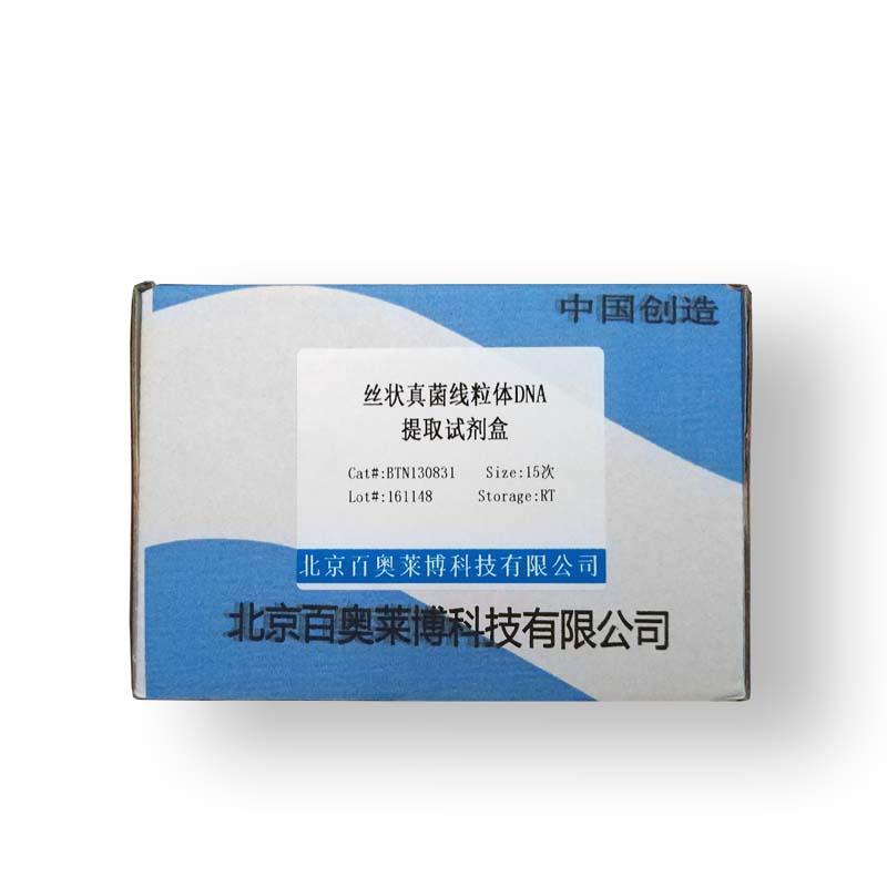 ALH042型骨组织RNA提取试剂盒厂家