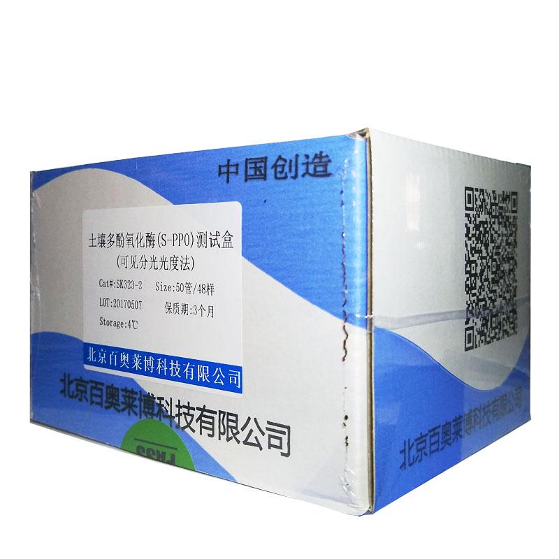 北京现货线粒体蛋白提取试剂盒库存