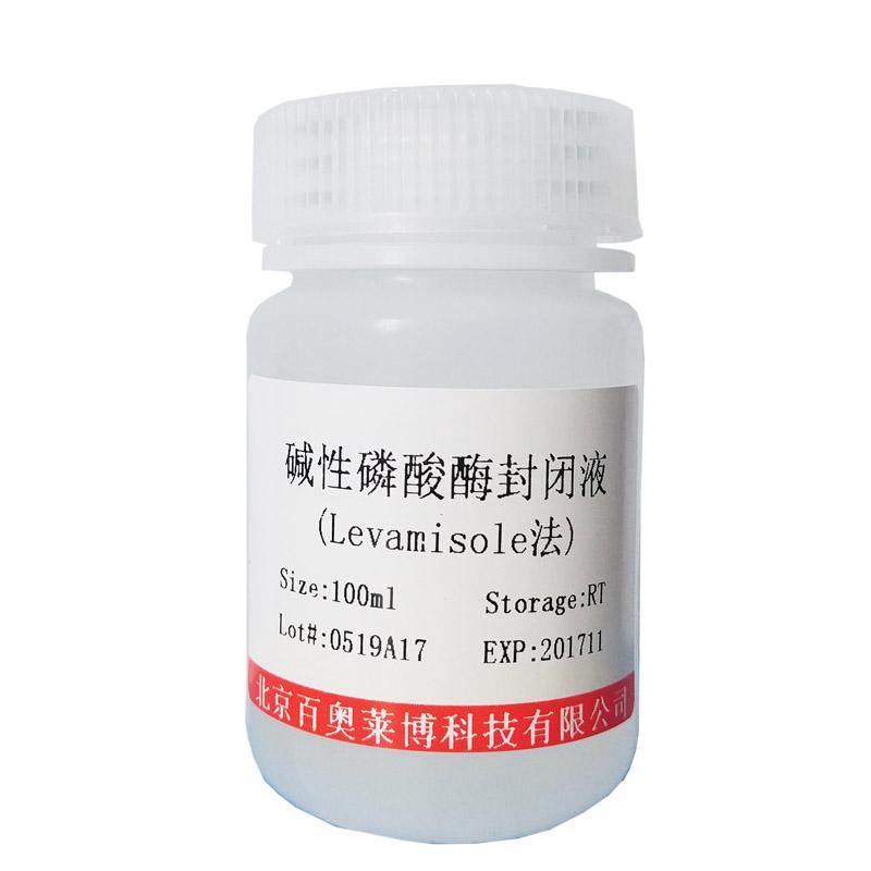 北京现货EDTA溶液(0.25mol/L,pH8.0)供应