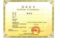 上海重点培育创业企业创始人培训班.jpg