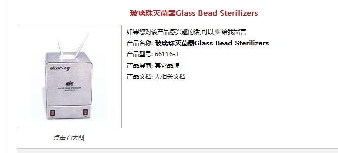 玻璃珠灭菌器BS300 镊子灭菌器 剪刀灭菌器