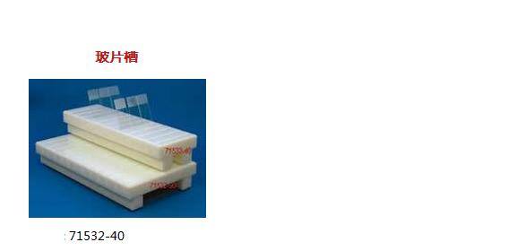 EMS玻片槽71532-40 进口玻片槽71532-90