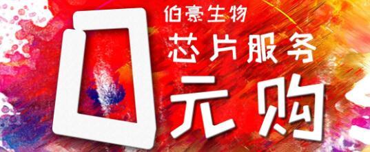 【2017.08促销】伯豪生物芯片服务0元购(表达谱芯片,miRNA芯片)!